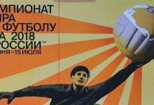 Lev Yashin é a figura do cartaz do Mundial'2018
